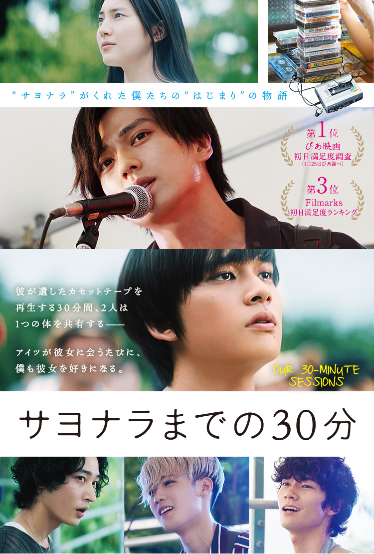 映画『サヨナラまでの30分』公式サイト